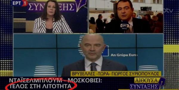 ΣΤΟΝ ΚΟΣΜΟ ΤΗΣ Η ΕΡΤ – Πως μετέδωσε η κρατική τηλεόραση τις «μεταρρυθμίσεις» του… καλού Eurogroup - Εικόνα1