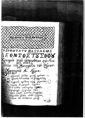 «Θα αποκαλυφθεί το τέλος των Τούρκων ημέρα Παρασκευή, ώρα 3η» – Δείτε το χειρόγραφο της πρόρρησης του Λέοντος Σοφού! - Εικόνα0