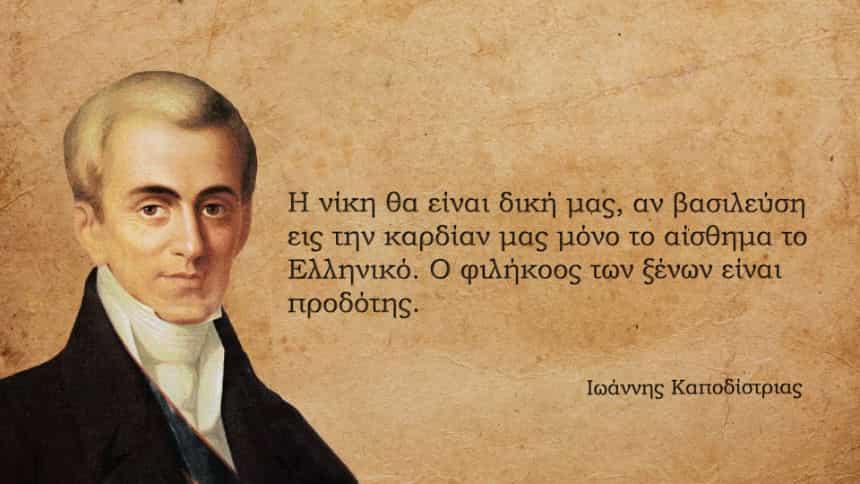 Σας θυμίζει κάτι… Όταν ο Ιωάννης Καποδίστριας «Αρνήθηκε» τα Δάνεια των Ευρωπαίων Ξεκίνησαν Αντικυβερνητικές Εξεγέρσεις - Εικόνα1