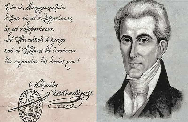 Σας θυμίζει κάτι… Όταν ο Ιωάννης Καποδίστριας «Αρνήθηκε» τα Δάνεια των Ευρωπαίων Ξεκίνησαν Αντικυβερνητικές Εξεγέρσεις - Εικόνα2