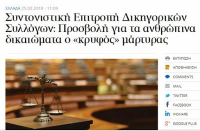 Τυφλή Δικαιοσύνη. Αλλήθωροι συλλειτουργοί; - Εικόνα2