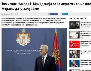 Τόμισλαβ Νίκολιτς: Η σερβική πολιτική πρέπει να αναγνωρίζει τα Σκόπια με το συνταγματικό τους όνομα - Εικόνα1