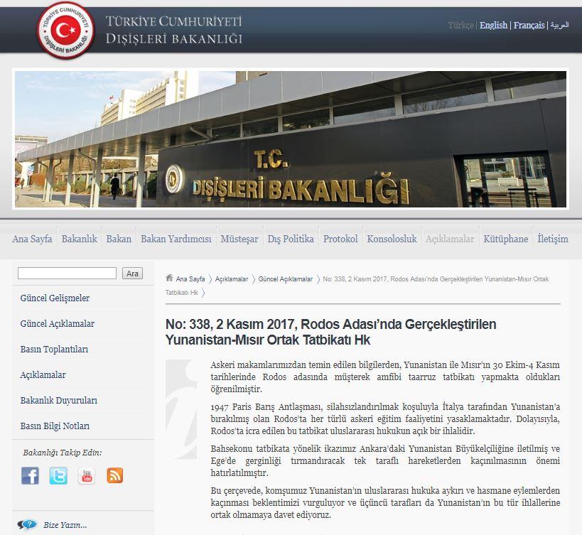 Τουρκικό ελικόπτερο έκανε υπέρπτηση 30 μέτρα πάνω από τα Ιμια - Εικόνα 0