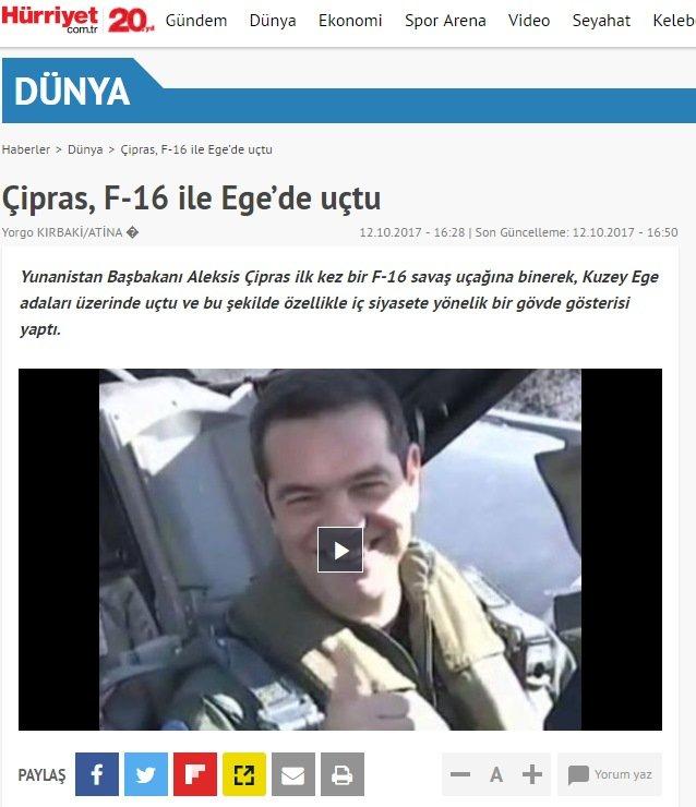Τουρκικό κατασκοπευτικό αεροσκάφος κατέγραφε στο Αιγαίο την πτήση Τσίπρα, Α/ΓΕΕΘΑ, Α/ΓΕΑ! (εικόνες, βίντεο) - Εικόνα0