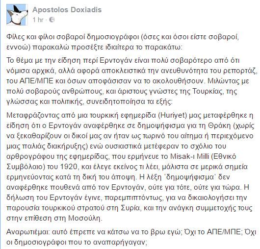 Τραγικό λάθος του ΑΠΕ: Ο Ερντογάν δεν μίλησε για δημοψήφισμα στη Δ.Θράκη - Εικόνα