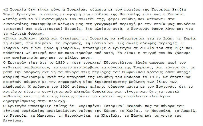 Τραγικό λάθος του ΑΠΕ: Ο Ερντογάν δεν μίλησε για δημοψήφισμα στη Δ.Θράκη - Εικόνα1