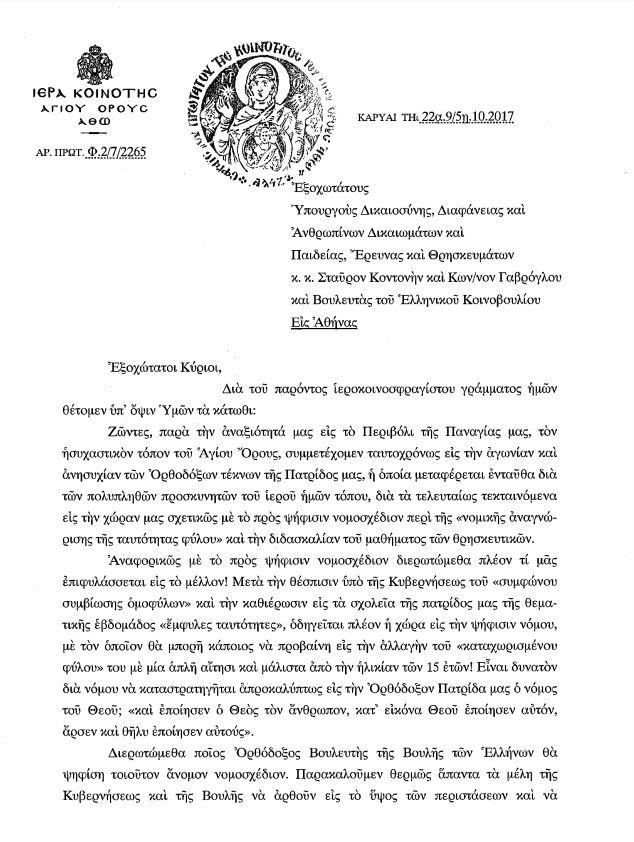 «Τσίπρα, κάνε δημοψήφισμα τώρα αν τολμάς» – Σφοδρή παρέμβαση από το Άγιο Όρος και κυβίστηση Ιερώνυμου για το ν/σ  »ταυτότητας φύλου» - Εικόνα0