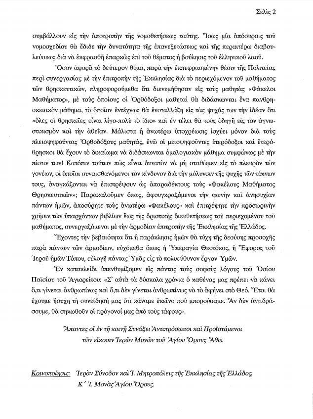 «Τσίπρα, κάνε δημοψήφισμα τώρα αν τολμάς» – Σφοδρή παρέμβαση από το Άγιο Όρος και κυβίστηση Ιερώνυμου για το ν/σ  »ταυτότητας φύλου» - Εικόνα1