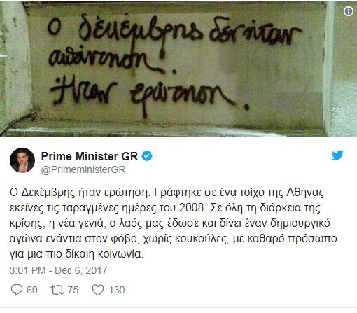 Ο Τσίπρας θυμήθηκε τον Γρηγορόπουλο και στέλνει... συντροφικό μήνυμα - Εικόνα 0