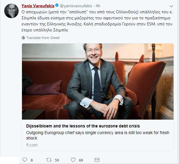 Βαρουφάκης: «Μαζορέτες» του Σόιμπλε Τσίπρας, Τσακαλώτος - Υπάλληλός του ο Ντάισελμπλουμ - Εικόνα 0