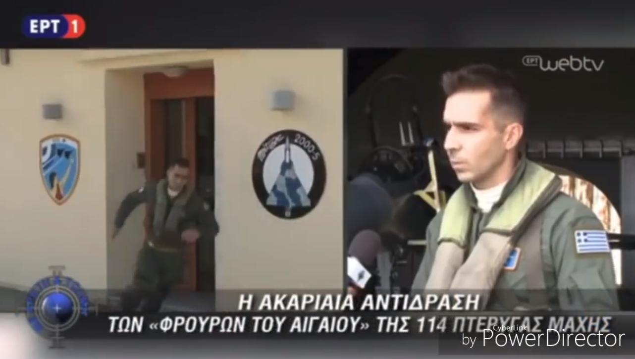Βίντεο-ντοκουμέντο: Οταν ο νεκρός σμηναγός Γιώργος Μπαλταδώρος μιλούσε για τους κινδύνους στο Αιγαίο – «Είμαστε πάντα έτοιμοι» - Εικόνα1