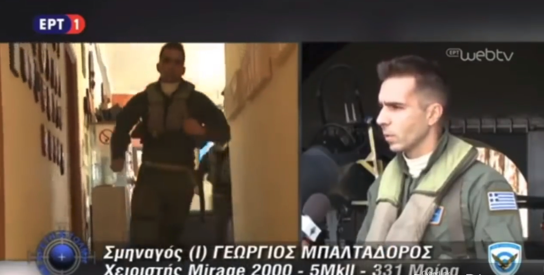 Βίντεο-ντοκουμέντο: Οταν ο νεκρός σμηναγός Γιώργος Μπαλταδώρος μιλούσε για τους κινδύνους στο Αιγαίο – «Είμαστε πάντα έτοιμοι» - Εικόνα2