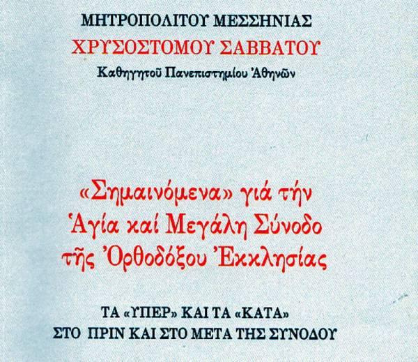 Βιβλίο του Μητροπολίτη Μεσσηνίας για την Σύνοδο της Κρήτης: Ο Πούτιν έχει θεοκρατικές αντιλήψεις χριστιανικού ιδεώδους, μεσαιωνικού τύπου και καρλομάγνειας μεθόδου - Εικόνα0