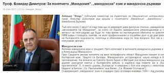 Ο Βούλγαρος καθηγητής Μπόζινταρ Ντιμιτρόφ για : όρο 'Μακεδονία', «μακεδονική» γλώσσα και «μακεδονικό» κράτος - Εικόνα2