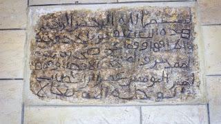 Βρέθηκαν νομίσματα της πρώιμης ισλαμικής εποχής διακοσμημένα με την επτάφωτη λυχνία - Εικόνα1