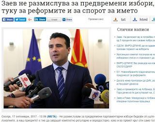 Ζόραν Ζάεφ: Προτεραιότητα οι μεταρρυθμίσεις και η διαφωνία του ονόματος - Εικόνα1