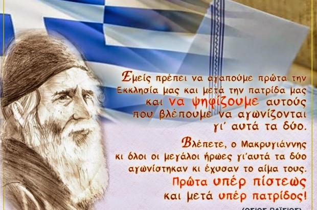 Αποτέλεσμα εικόνας για ελληνες χριστιανοι