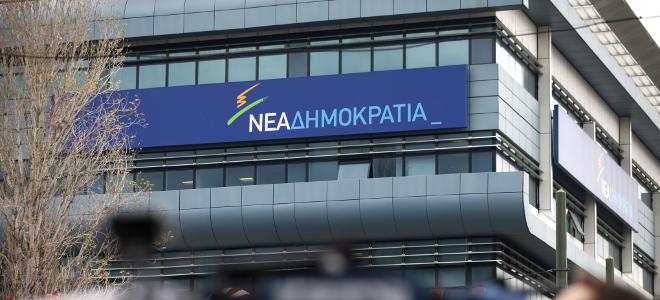 http://www.triklopodia.gr/wp-content/uploads/2015/02/nea-dimokratia-syggrou.png