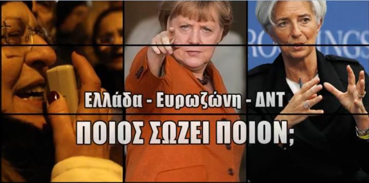 ΠΟΙΟΣ ΣΩΧΕΙ ΠΟΙΟΝ Screenshot_1