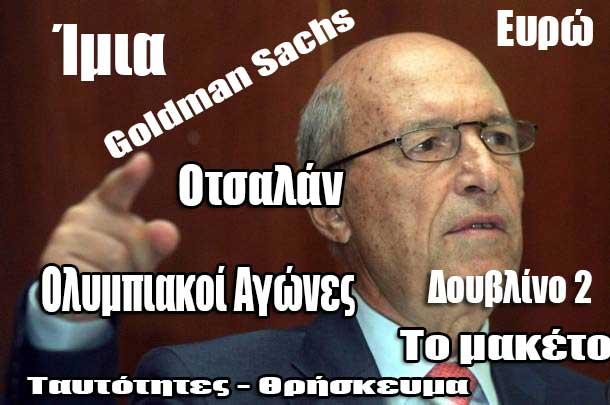 http://www.triklopodia.gr/wp-content/uploads/2015/05/kai-prodotis-kai-axristos-kai-atheos.jpg