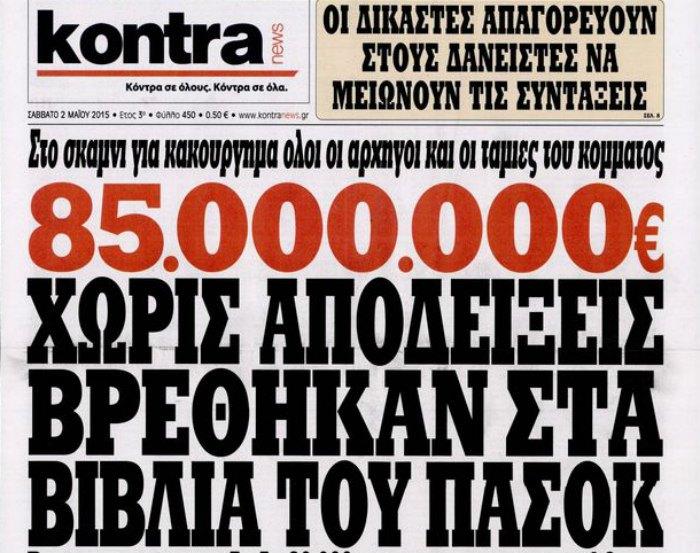 kontranews