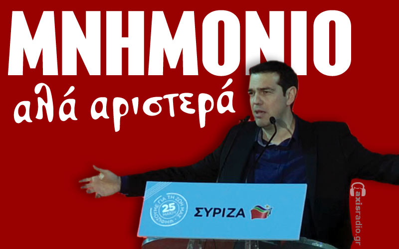 tsipras-mnhmonio-ala-aristera