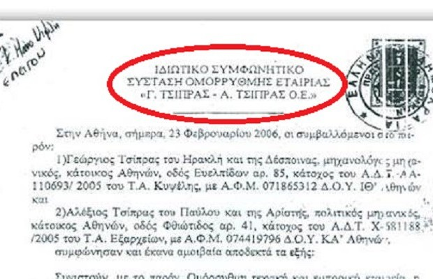 tsipras-etaireia-750x400