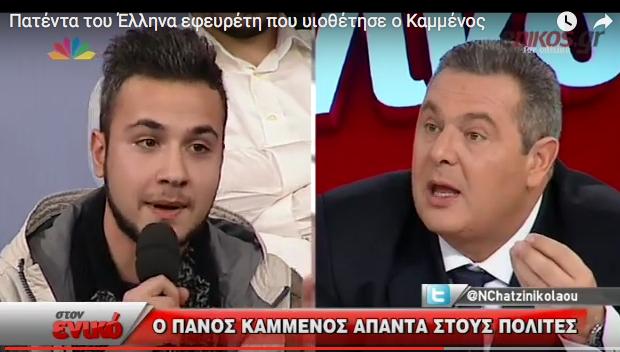 «Απόρρητη η Εφεύρεση» του Έλληνα που υιοθετεί το ΥΠΕΘΑ…Για Στρατιωτική χρήση! (video)