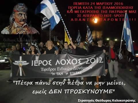 http://www.triklopodia.gr/wp-content/uploads/2016/03/afisa.jpg