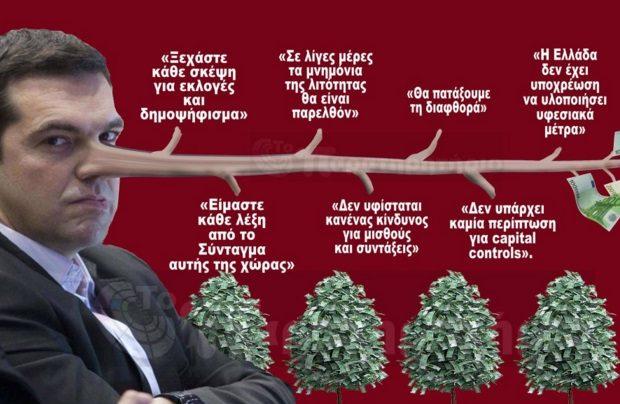 tsipras-psema