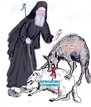 Προδοτες-της-Πιστεως