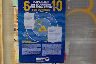 Γέμισαν την Αθήνα αφίσες με τουρκικές θέσεις για το Αιγαίο την ημέρα συνάντησης Τσίπρα-Ερντογάν!