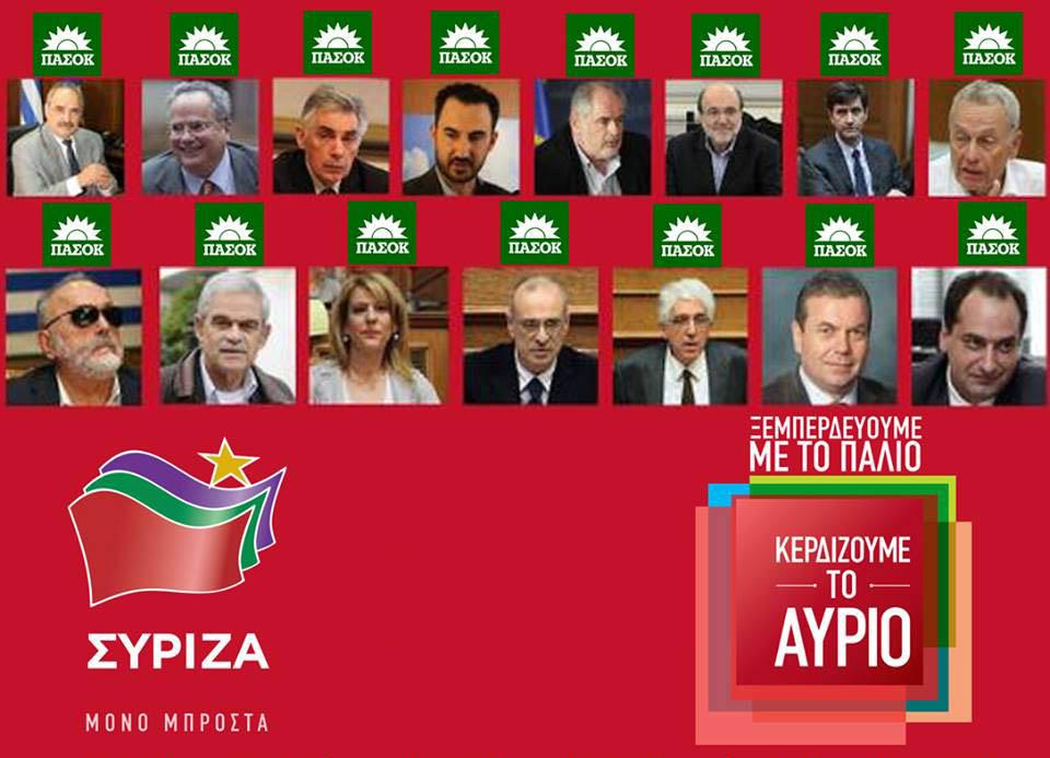pasok-syriza-palio