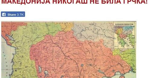 Σλάβοι Σκοπίων και Τούρκοι: Η  Μακεδονία δεν ήταν  ποτέ ελληνική!