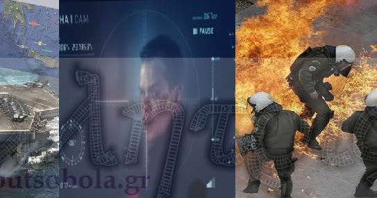 Θεωρία συνωμοσίας : Δύο Αμερικανικά αεροπλανοφόρα στο Αιγαίο, Χάος από διαδηλώσεις στην Αθήνα  και η ταινία Jason Bourne