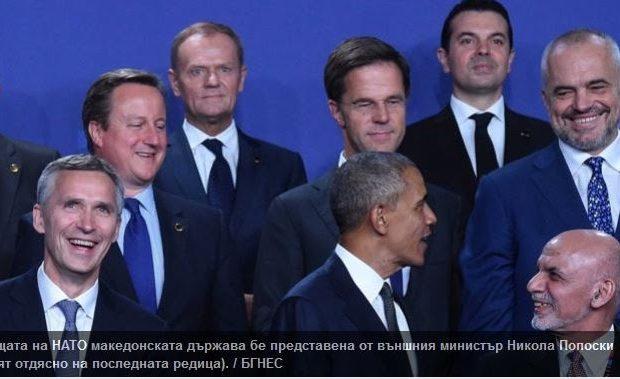 ΝΑΤΟ σε Σκόπια: Επίλυση της ονομασίας με Ελλάδα και μετά ένταξη