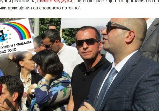 Σκόπια: Ο 'προβοκάτορας' Παπαδάκης υπερασπιστής των μειονοτήτων στην Ελλάδα…