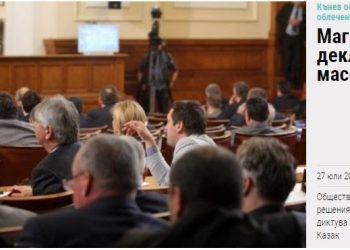 Βουλγαρική Βουλή: Οι Δικαστές θα δηλώσουν εάν είναι Μασόνοι