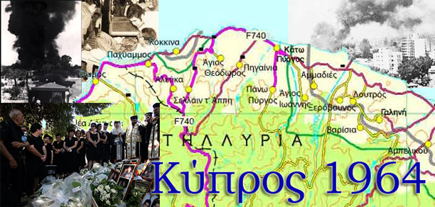 kypros-1964
