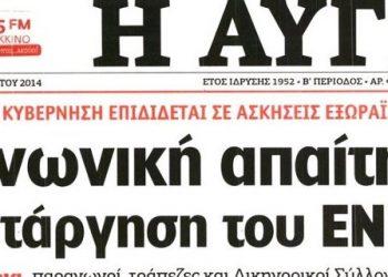Οταν η «Αυγή» συμβούλευε τους πολίτες πώς να μην πληρώσουν ΕΝΦΙΑ -Με εξώδικα και προσφυγές