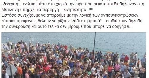 Καταγγελίες από κατοίκους ότι οι ΜΚΟ και οι αλληλέγγυοι ξεσήκωσαν τους μετανάστες στη Μυτιλήνη! #lesvos #moria #mytilene