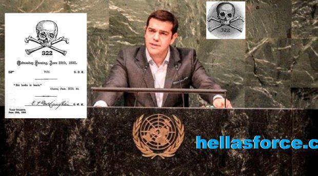ΚΑΤΕΡΡΕΥΣΕ απο συγκινηση ο Τσιπρας σε τελετη μυησης των Skull and Bones στη Νεα Υορκη