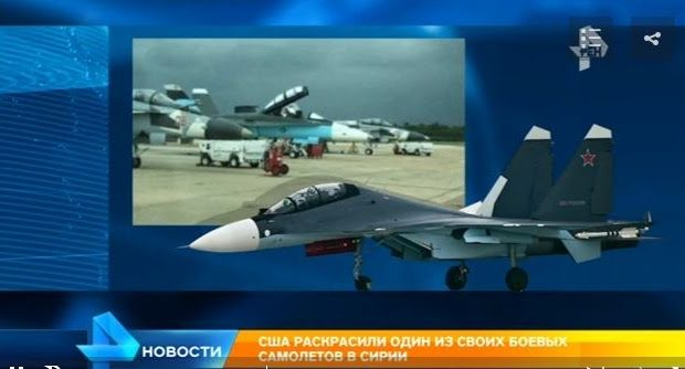 «Πρόκληση των ΗΠΑ» στη Συρία, λένε οι Ρώσοι, έβαψαν στα ρωσικά χρώματα ένα F-18
