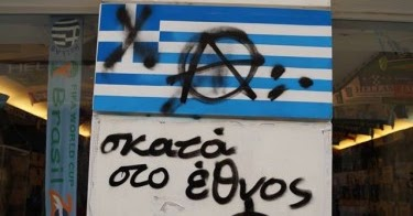 Ξεβράκωμα αλληλέγγυων από τα Χανιά!!! Μπράβο στους Έλληνες συμπατριώτες μας που τους ξεβρακώνουν ΠΑΝΤΟΥ!!!