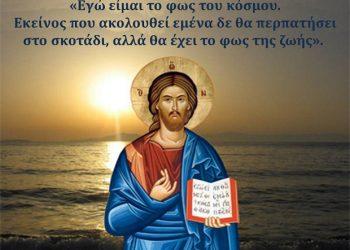 Αποτέλεσμα εικόνας για το φως του κοσμου ειναι ο Χριστος