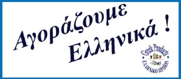 05_agorazoume_-ellinika
