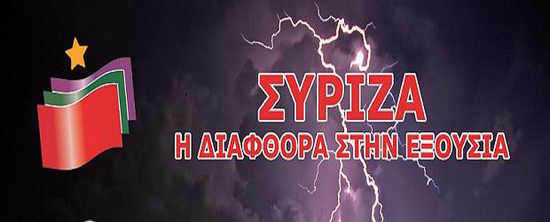 syriza-2015-09-17_195810