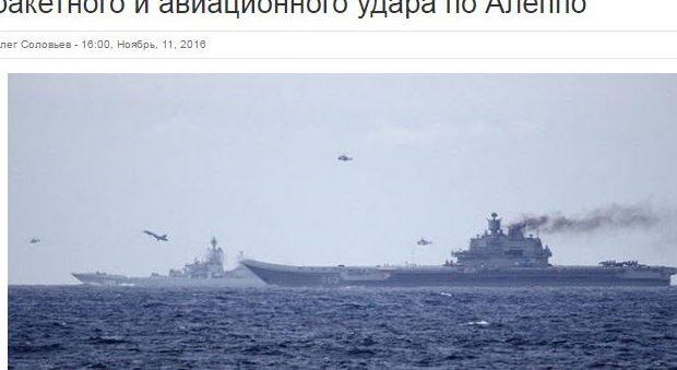 Οι Ρώσοι από τα ανοικτά της Κρήτης θα εκτοξεύσουν πυραύλους στο Χαλέπι