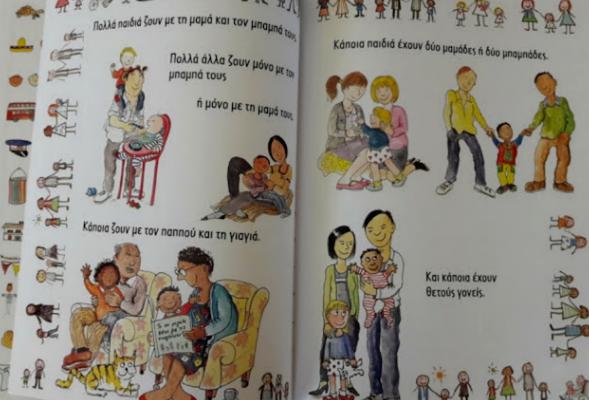 Κυκλοφόρησε στην Ελλάδα το πρώτο παιδικό βιβλίο που προωθεί τις ομοφυλόφιλες οικογένειες !