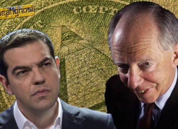 Αποτέλεσμα εικόνας για Υποταγή στην τραπεζική μαφία: η κυβέρνηση Τσίπρα προσλαμβάνει την τράπεζα Rothschild
